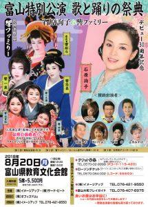富山特別公演 歌と踊りの祭典