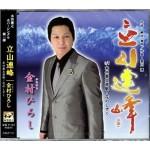 New Release ヒット曲 立山連峰/本州最北港駅/花のしずく