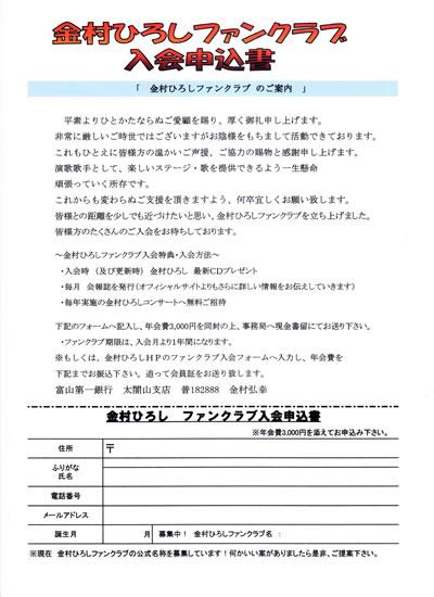 「金村ひろしファンクラブ」リーフレット