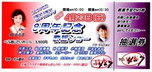 「カラオケ喫茶ぽんぽん」8周年記念歌謡ショー
