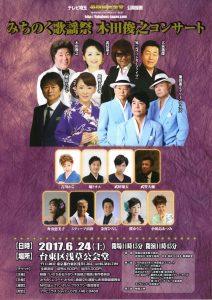 みちのく歌謡祭 木田俊之コンサート