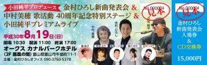金村ひろし新曲発表歌謡ショー