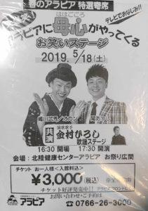 春のアラピア特選寄席 母ごころお笑いステージ &金村ひろし歌謡ショー