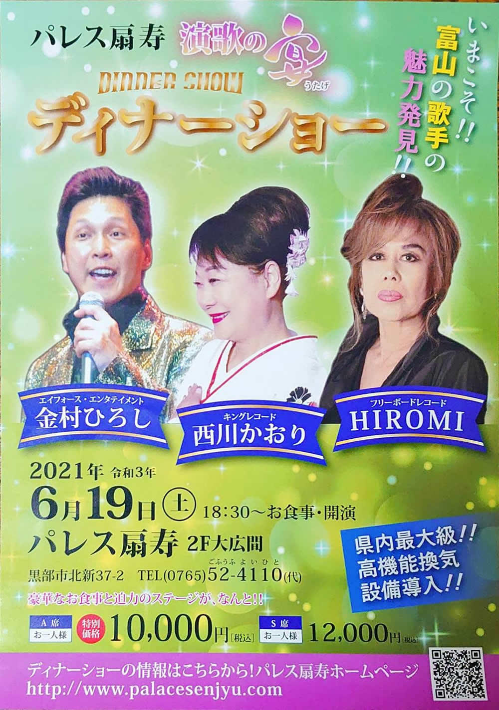 演歌の宴ディナーショー