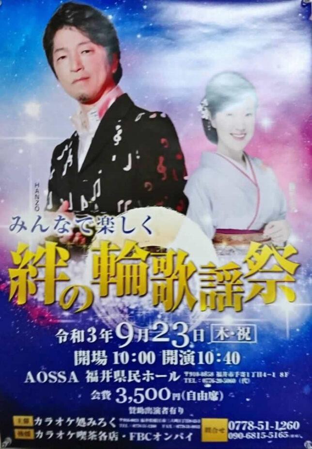 【福井県】絆の輪歌謡祭/福井県民会館