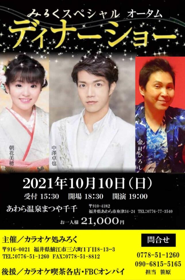 チケットあり【福井県】あわら温泉/まつや千千 みろくスペシャルスプリングディナーショー