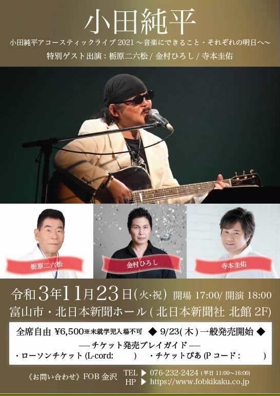 小田純平アコースティックライブ2021