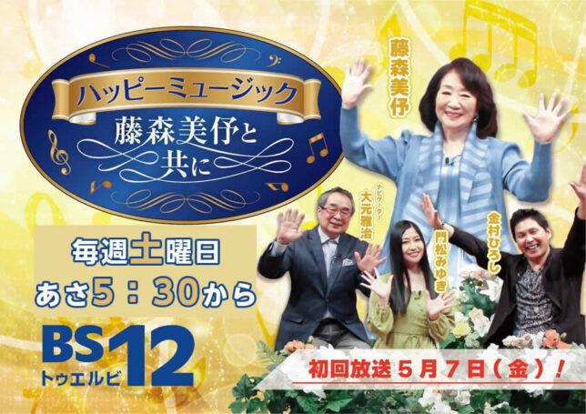 ハッピーミュージック~藤森美伃と共に~にレギュラー出演