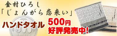 「じょんがら恋来い」ハンドタオル 好評発売中!