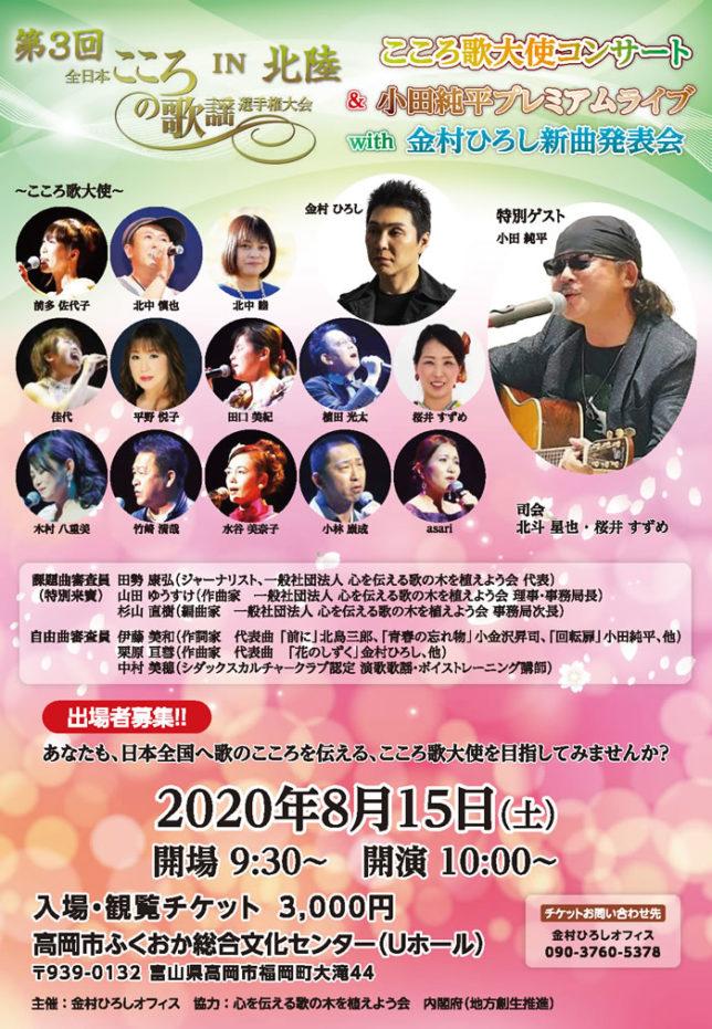 第3回 全日本こころの歌謡選手権大会 IN 北陸
