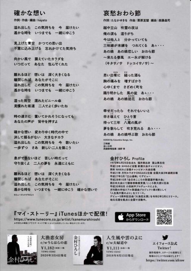 初のフルアルバム!!「マイ・ストーリー」