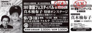 「2017歌謡フェスティバル in NONOICHI」真木柚布子オンステージ