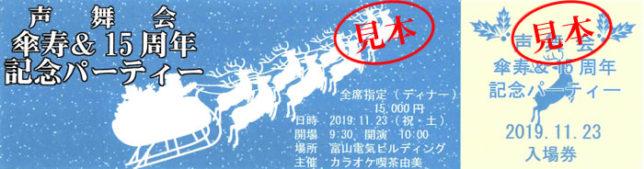 チケットあり【富山県富山市】カラオケ喫茶由美クリスマスディナーショーゲスト @ 富山電気ビル