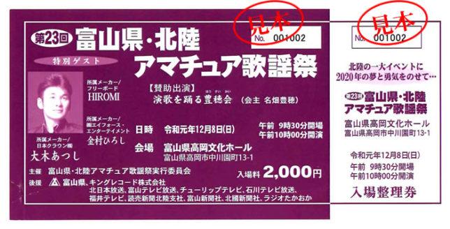 第23回 富山県・北陸アマチュア歌謡祭